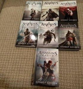 Книги Assassins creed