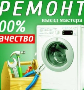 ремонтирую стиральные машины.