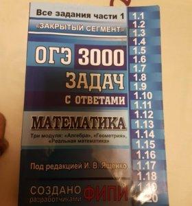 Огэ 3000 задач с ответами .Математика