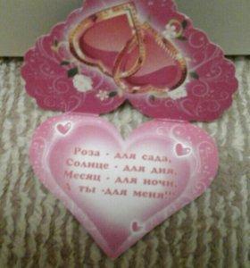 Валентинки пустые по 1шт
