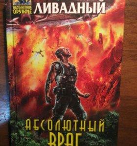 Фантастика А.Ливадный