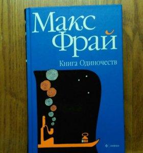 """Макс Фрай """"Книга одиночества"""""""