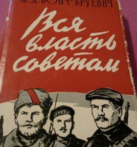 Две книги. К 100-летию