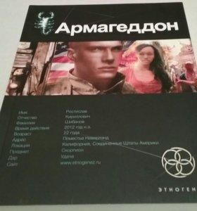 Армагеддон - Крушение Америки (книга 1)