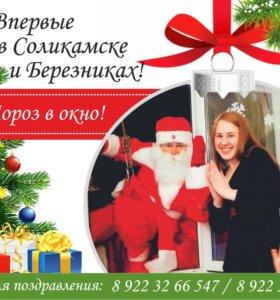 Дед Мороз в окно!!!!!