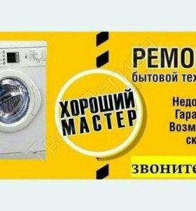 РЕМОНТ  ХОЛОДИЛЬНИКОВ и Другой бытовой техники