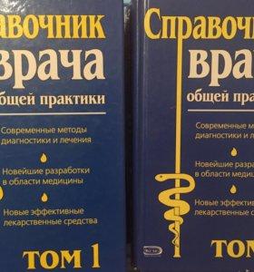 Медицинский справочник в 2 томах