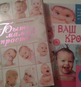 Две книги для мам