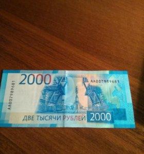 2000рублей