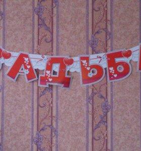 Бумажная гирлянда для украшения свадебного зала