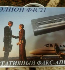 Портативный факс-аппарат элион ф4с21