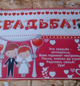 Плакат Свадьба