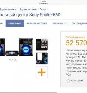 Sony Shake 66 D