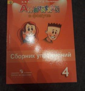 Английский язык сборник упражнений
