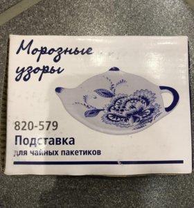 Подставка для чайных пакетиков новая