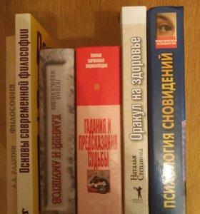 Книги по философии, эзотерике, психологии