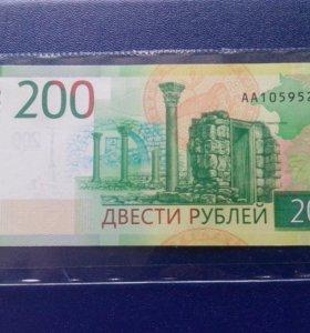 200 рублей 2017 года