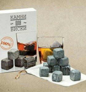 Камни для виски (подарок для мужчин )