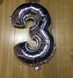 Фольгированный шар цифра три