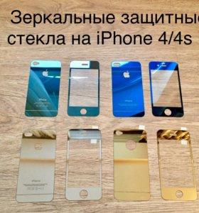 Защитные стекла на iPhone 4/4s❗️