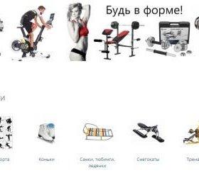 Стабильный онлайн-сайт товаров для спорта