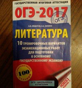 ОГЭ 2017 по ЛИТЕРАТУРЕ А. В. Фёдоров, Е. А. Зинина