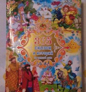 """Книга """"365 сказок и историй"""""""