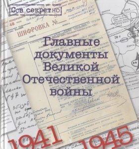 Главные документы Великой Отечественной войны