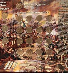 Набор 200 лет победы Бородино! 28 монет в альбоме!