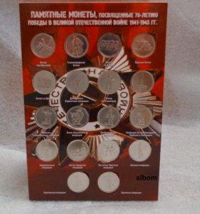 Отличный подарок!70 лет Победы 18 монет в альбоме