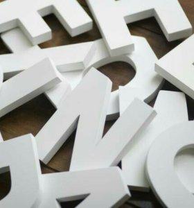 Объёмные слова, буквы