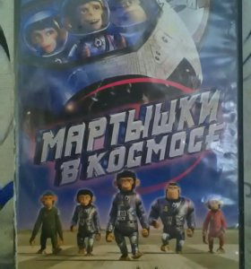 Диск Мартышки в космосе