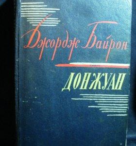 N100 Д. Байрон Дон-Жуан 1963 СССР