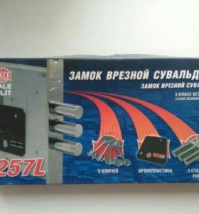 Замок Врезной Сувальдный 257L( новый)