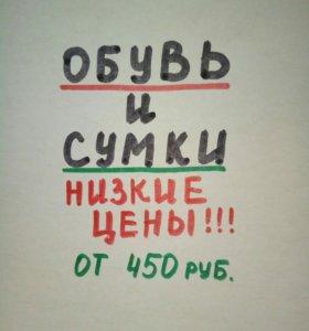 Обувь От 450р.