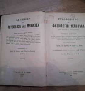 Книга 1910 г