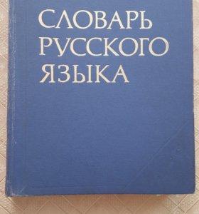 Толковый словарь С.И. Ожегова