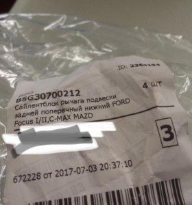 Сайлентблоки задние Ford Focus 1,2, C-Max