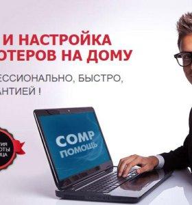 Ремонт компьютеров/ноутбуков с выездом на дом