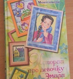 """Книга """"Истории про девочку Эмили"""""""