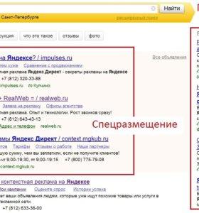 Рекламная кампания Яндекс.Директ