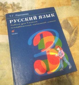 Учебник по русскому языку. 3 класс
