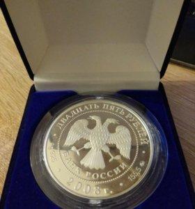 Монета 25 рублей Астраханский Кремль