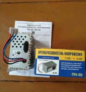 Преобразователь напряжения с12в-24в