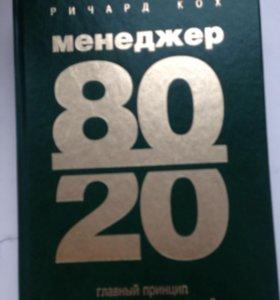 Менеджер 80/20