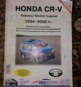 Хонда .Книги 3шт