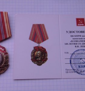 140 лет со дня рождения Ленина