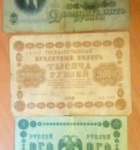 Продам купюры 1918 года