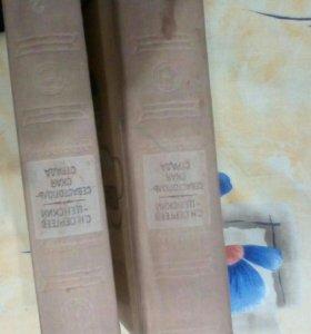 Севастопольская страда в двух томах