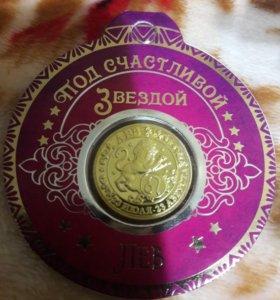 25 рублей знак зодиака лев счастливая монета на уд